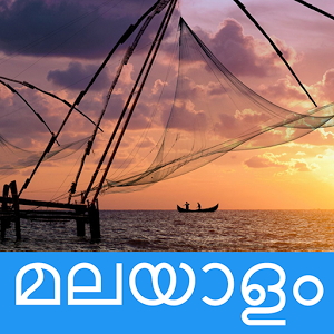 Malayalam News Papers Latest