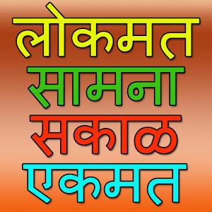Marathi Newspapers Sakal Ekmat