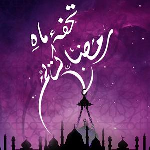 Tohfa-e-Ramzan