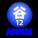 谷山浩子のオールナイトニッポンモバイル2012年8月号4