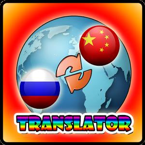 Russian Chinese Translator