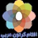 افلام كرتون عربي