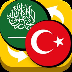Arabia Turkey Translator