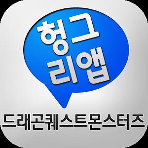 드래곤퀘스트몬스터즈: 슈퍼라이트 공략커뮤니티 헝그리앱