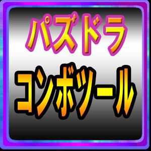 COMBOツール付き連打ゲームforパズドラ