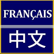 French Chinese Translator