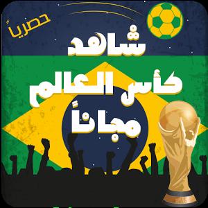 شاهد نهائيات كأس العالم مجانا