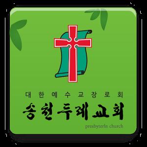 송천두레교회