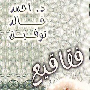 فقاقيع - أحمد خالد توفيق