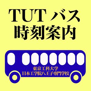 東京工科大学スクールバス時刻表