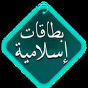 بطاقات إسلامية