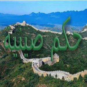 حكم صينية جميلة
