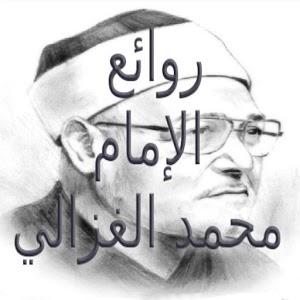 روائع الامام محمد الغزالي