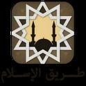 طريق الإسلام - Islamway athan islamway