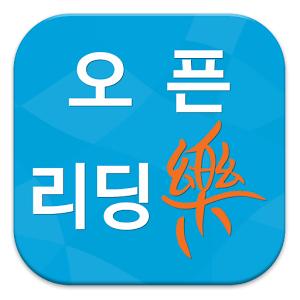 리딩락 신안산대학교