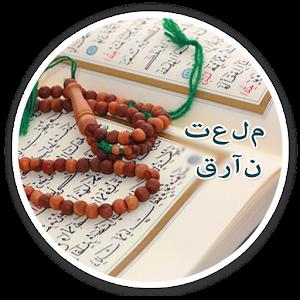 تعلم قرآن الكريم دليل