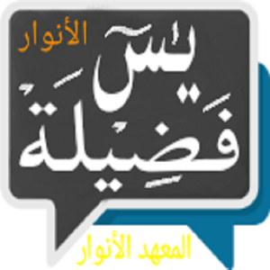 Yasin Fadilah AL-Anwar ( New )