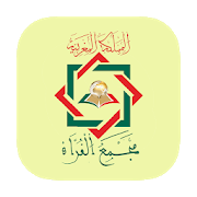 المؤتمر العالمي الثالث للقراءات القرآنية