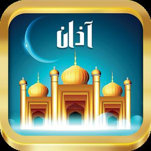 Athan Salat mp3 athan islamway