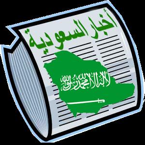 أخبــار السعودية