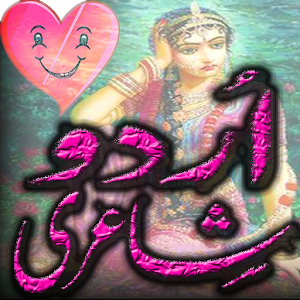 Urdu Shayri Collection manager pride shayri