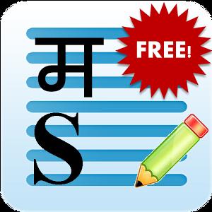 EazyType Marathi Free