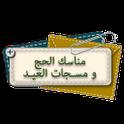 مسجات العيد و مناسك الحج