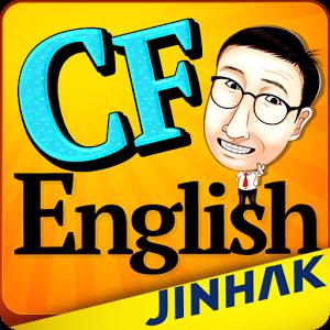 CF English with 빠깡사