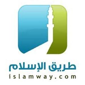 طريق الإسلام | islamway athan islamway
