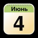 Records Calendar