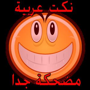 Arabic Jokes 2015