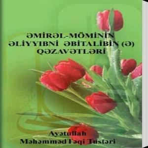 İmam Əli (ə)ın Qəzavətləri hanafi imam