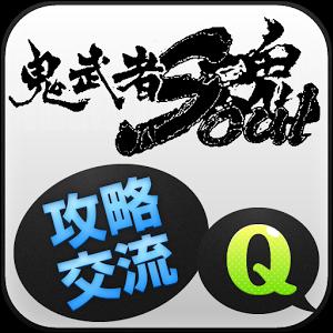 [ゲーム攻略・交流]鬼武者Soul by Qgamer