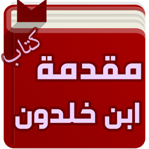 مقدمة عبد الرحمان ابن خلدون