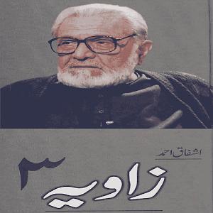 Zavia 3 by Ashfaq Ahmed