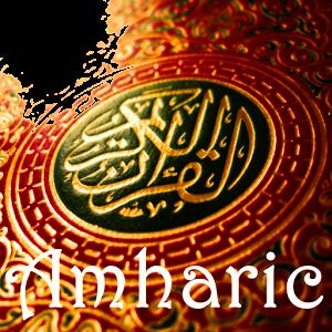 Amharic Audio Quran