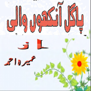Pagal Ankhon Wali by Umaira Ah authoring