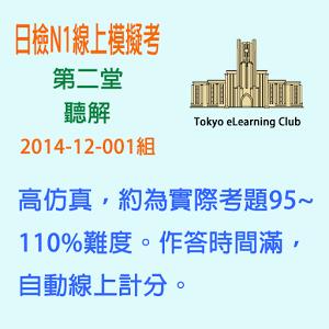 日檢N1線上模擬考-聽解-2014-12-001組