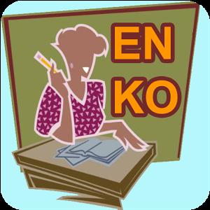 English - Korean Lessons