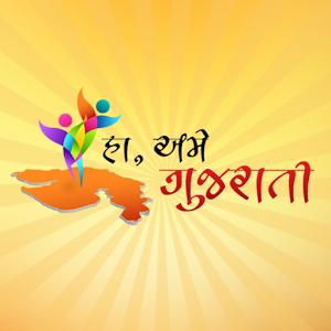Ha Ame Gujarati gujarati