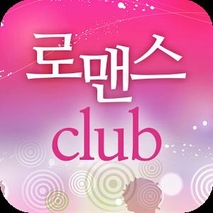 로맨스Club-에피루스 소설