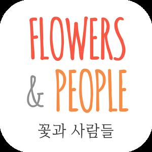 꽃과 사람들