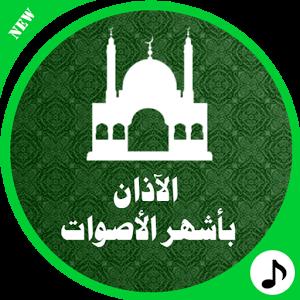 Athan 2015 MP3 athan islamway