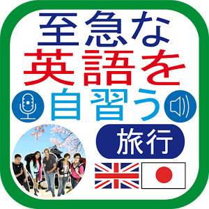 至急英語を自習する – 旅行 (Travel) 英 - 日