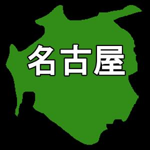 名古屋の主張 ~もっと名古屋を知りたい~