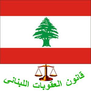 قانون العقوبات اللبنانى