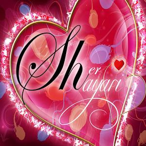 Sher O Shayri pride ringtones shayri