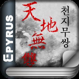 [무협]천지무쌍(전4권,완)-에피루스 베스트소설