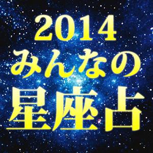 みんなの星座占い 2014