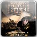 """The book """"Metro 2033. Peter"""" automation loans quot"""